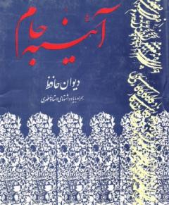 دیوان حافظ همراه با یادداشتهای استاد مطهری