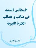 الامام الجواد عليه السلام