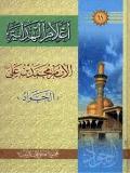 الامام محمد بن علي الجواد علیهما السلام