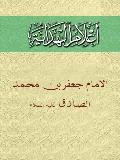 الامام جعفر بن محمد الصادق (ع)
