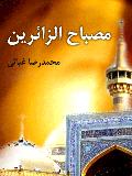 در آداب زیارت حضرت امام رضا علیه السلام