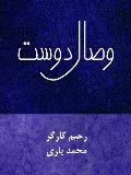 نماز در سیره و گفتار امام رضا علیه السلام