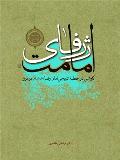 کاوشی در خطبه تاریخی امام رضا علیه السلام در مرو