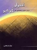 گزارش تحليلي از واقعه غديرخم متن كامل و مقابله شده خطبه غدير