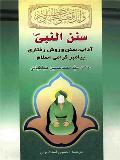 آداب و سنن پیامبر (ص) - آداب، سنن و روش رفتاری پیامبر گرامی اسلام