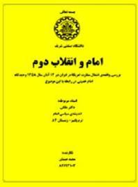 بررسي واقعه ي اشغال سفارت آمريكا در ايران در 13 آبان سال 1358 و ديدگاه امام خميني در رابطه با اين موضوع