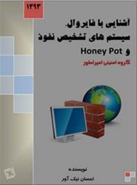 کتاب آشنایی با فایروال و سیستم های تشخیص نفوذ