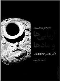 تاريخ ايران باستان (مجموعه اول و دوم)