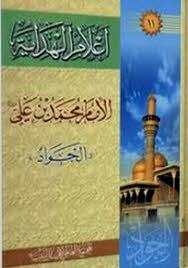 الإمام محمد بن علی الجواد (علیه السلام)