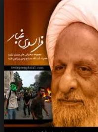 مجموعه سخنرانی های منتشر نشده حضرت آیت الله مصباح یزدی پیرامون فتنه ندای انقلاب