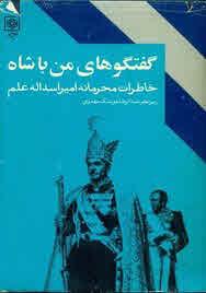 خاطرات محرمانه امير اسدالله علم (جلد دوم)