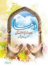 تفسیر دعاهای قرآنی