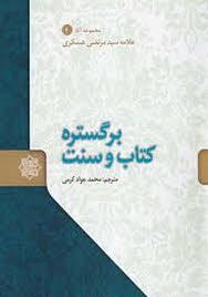 امام على علیه السلام در قرآن