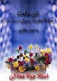 مواعظ حضرت رسول صلی الله علیه و آله و سلم به ابوذر غفاری