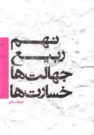 آسيب شناسي انسجام اسلامي