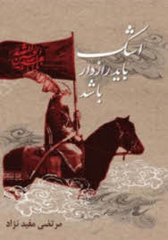 بایدها و نبایدهای عزاداری حسینی از منظر رهبر معظم انقلاب