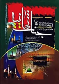 سيري در تاريخ و جغرافياي هشت زيارتگاه مقدس جهان اسلام قسمت مربوط به امام جواد علیه السلام