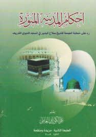رد علي الخطبة الجمعة للشيخ صلاح البدير في المسجد النبوي الشريف