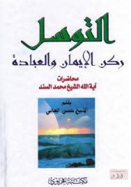 محاضرات آية الله الشيخ محمد السند