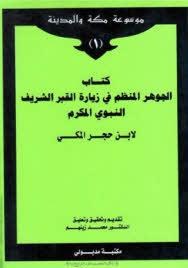 كتاب الجوهر المنظم في زيارة القبر الشريف النبوي المكرم لابن حجر المكي