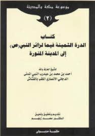 كتاب الدرة الثمينة فيما لزائر النبي (ص) الي المدينة المنورة