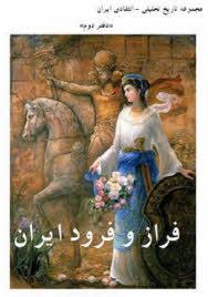 فراز و فرود ايران «از يورش مقدونيان تا تازش تازيان»
