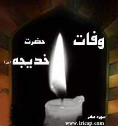 وفات ام المومنین حضرت خدیجه کبری(س)تسلیت باد.