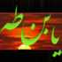 #### هويت فرقه ضاله وهابيت - تصويري ####