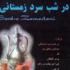 بیوگرافی محمد نوری به همراه موسیقی های استاد
