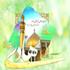 اسکرین سیور احادیث امام هادی علیه السلام به همراه تصاویر زبیای طبیعت