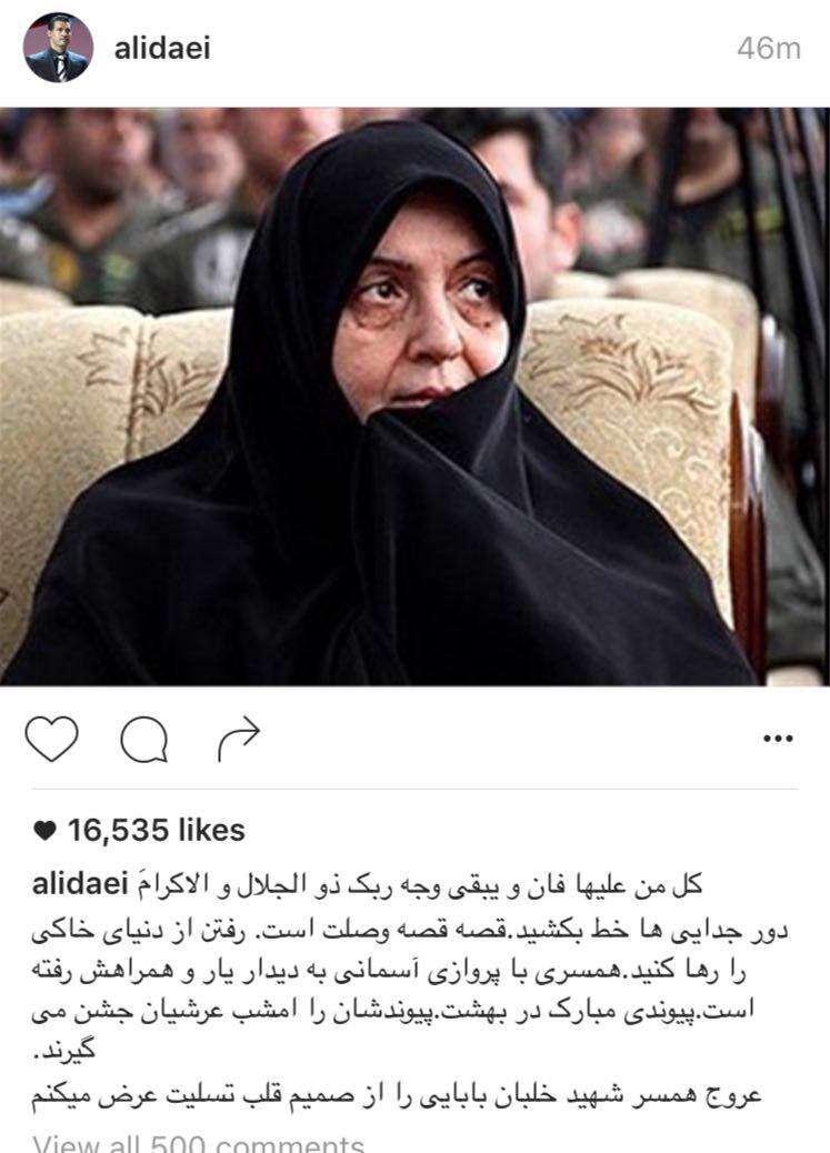 متن اينستاگرامي علي دايي براي درگذشت همسر شهيد بابايي.