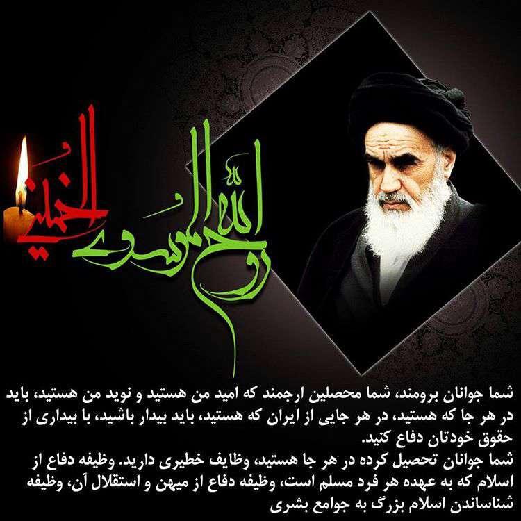 تصویر نوشته پیام امام خمینی