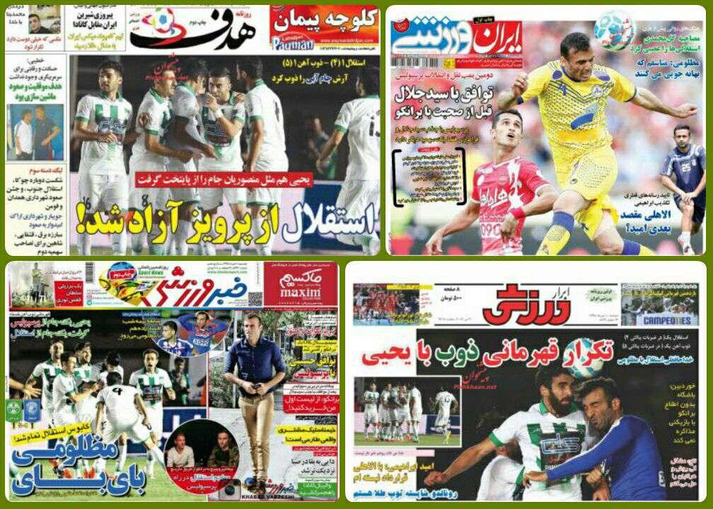 صفحه ی اول روزنامه های کشور