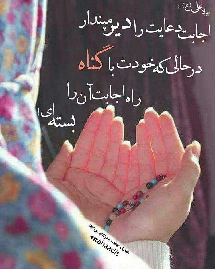 بستن راه اجابت دعا با گناه