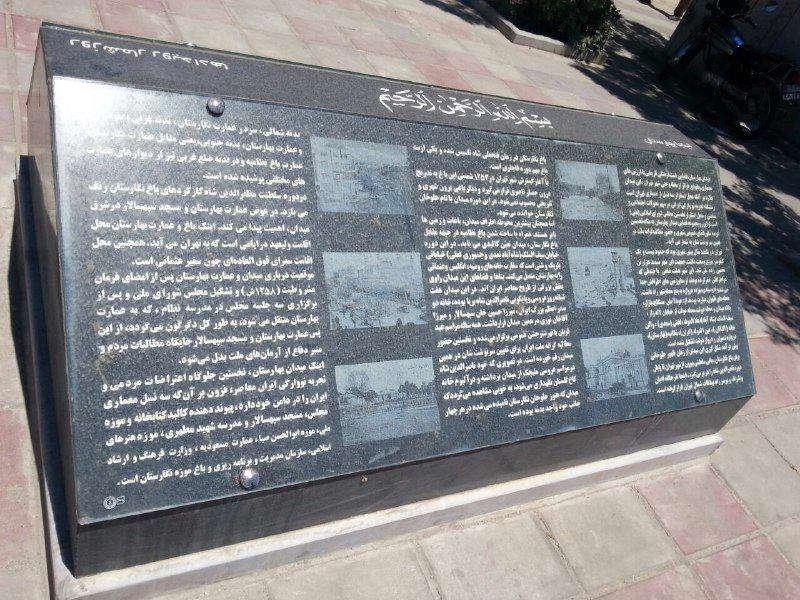 شناسنامه تاریخی میدان بهارستان که همه خاطرات این میدان را در خود به ثبت رسانده، در جایگاه سابق ایستگاه اتوبوس رانی و مقابل خانه قاجاری متعلق به بانک ملی نصب شد.