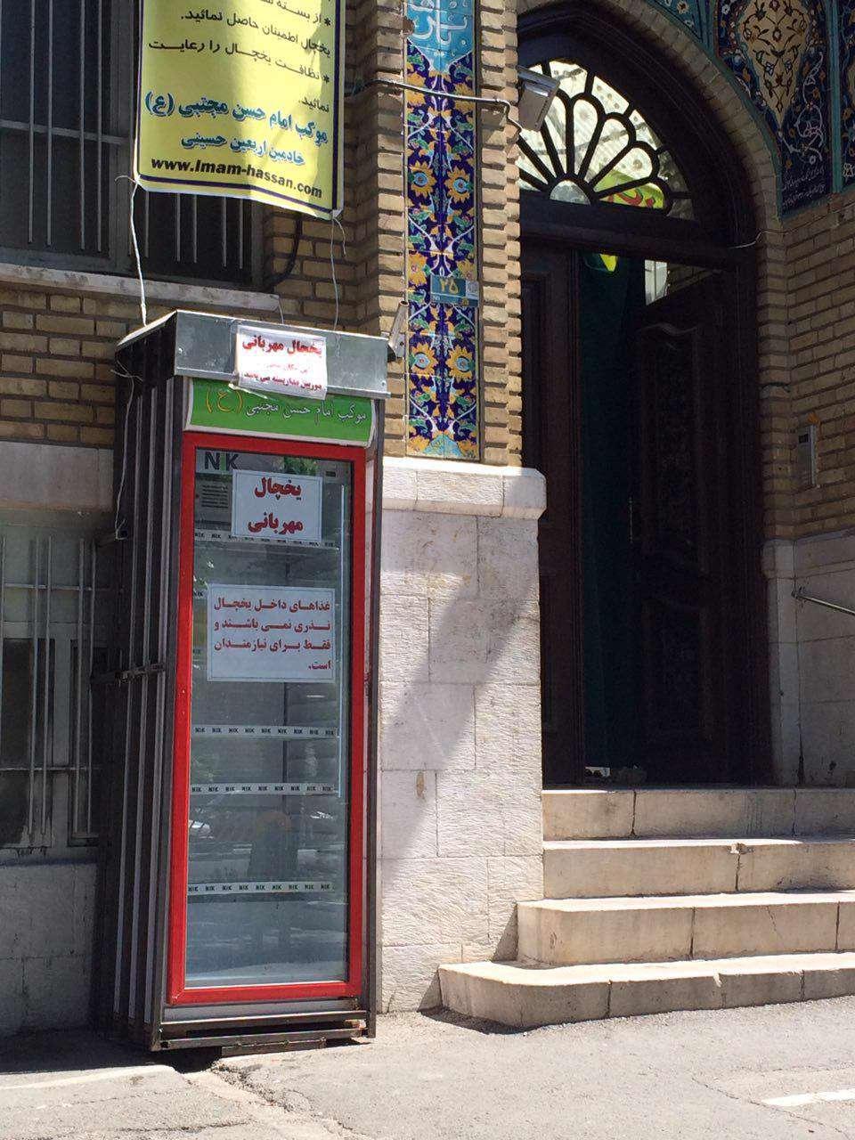 يخچال مهربانی در يكی از مساجد تهران