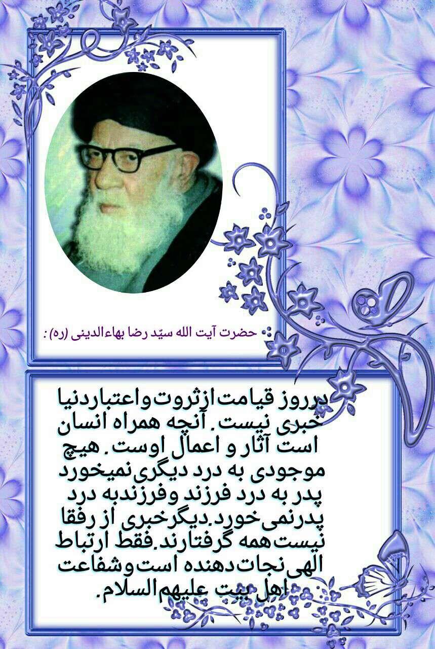 تصویر نوشته سخنی از آیت الله بهادینی