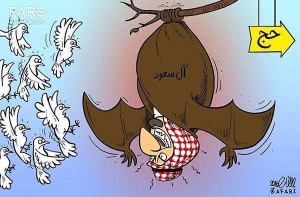 جلوگیری رژیم آل سعود از حضور امن ایرانیان در کنگره جهانی حج