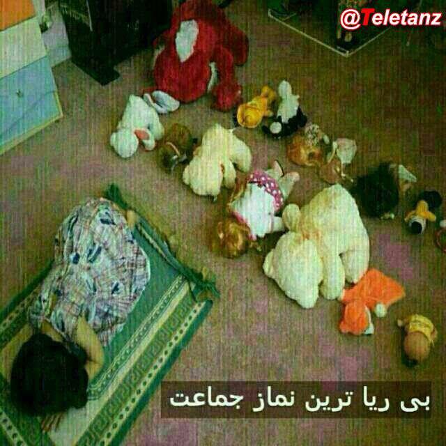 Masaod, [25.05.16 16:05] [Forwarded from تله طنز] [ Photo ] بی ریاترین نماز جماعت دنیا🙏  🤓 @teletanz 🤓