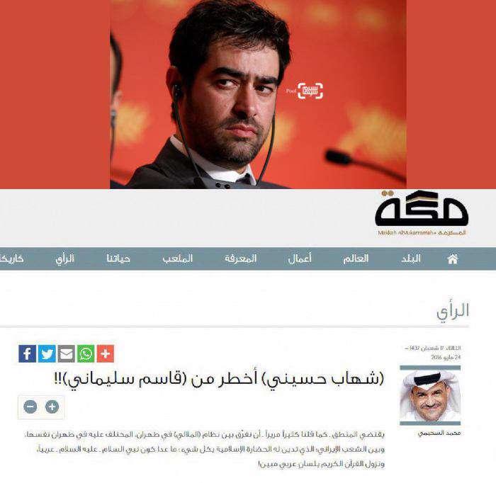 شهاب حسینی خطرناک تر از قاسم سلیمانی