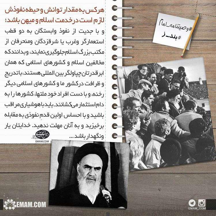 عکس نوشته وصیت نامه امام خمینی بند_ز