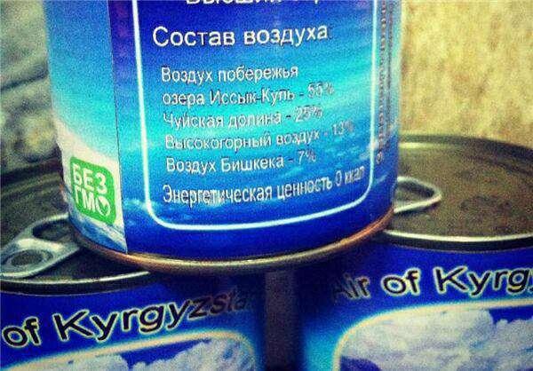 قرقیزستان هوا صادر میکند