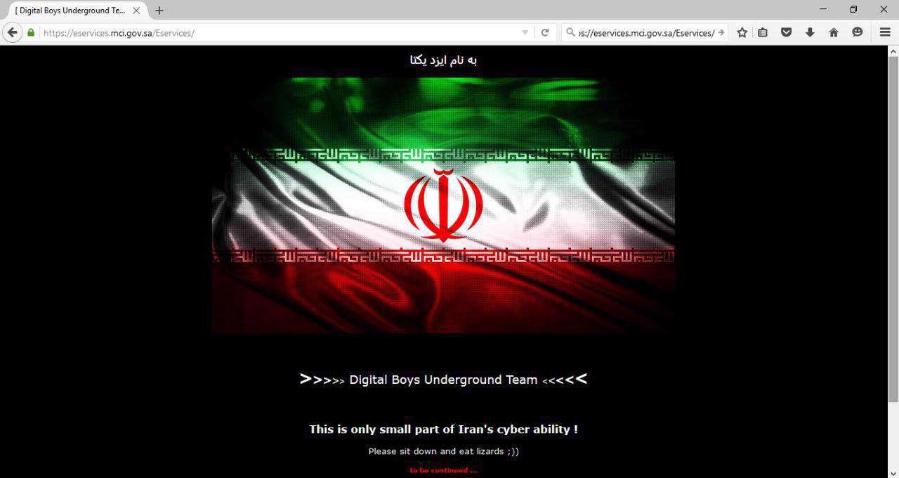 ادامه سریال هک سایت های عربستانی/سایت وزارت تجارت و سرمایه گذاری این کشور هک شد