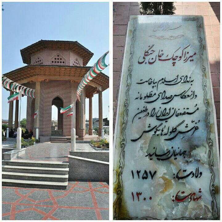 ارامگاه میرزا کوچک خان جنگلی