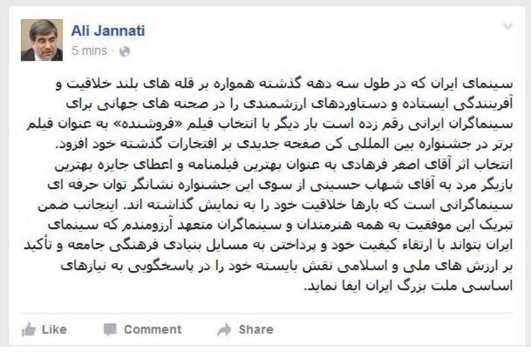 توییت وزیر ارشاد برای اصغر فرهادی و شهاب حسینی