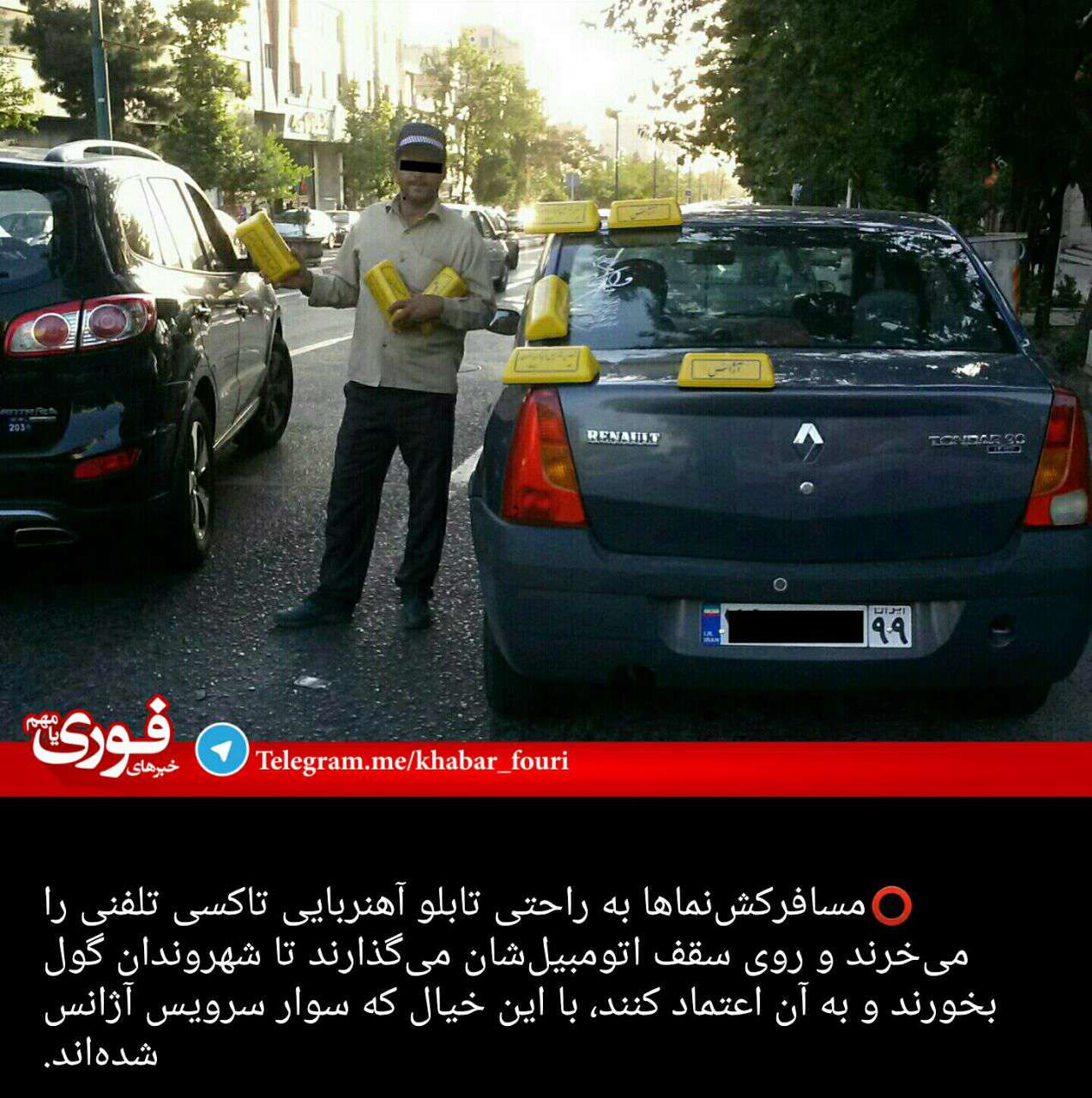 """فروش تابلوهای زرد مخصوص """"تاکسی تلفنی"""" در تهران، جهت جعل این عنوان و جلب اعتماد مسافران!"""