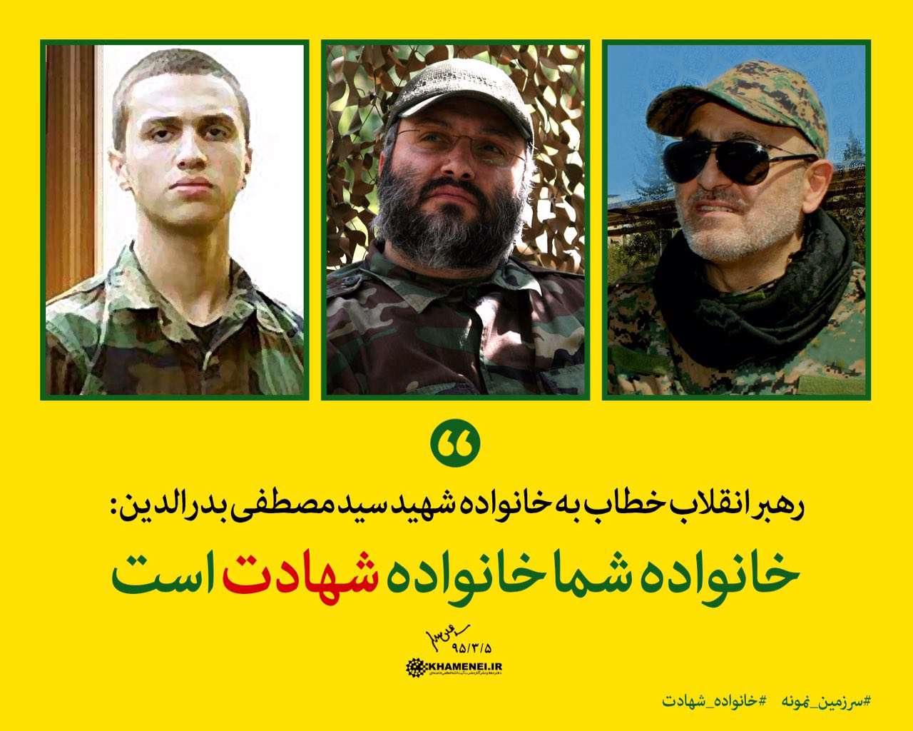 رهبر انقلاب خطاب به خانواده شهيد سید مصطفی بدرالدین: خانواده شما خانواده شهادت است
