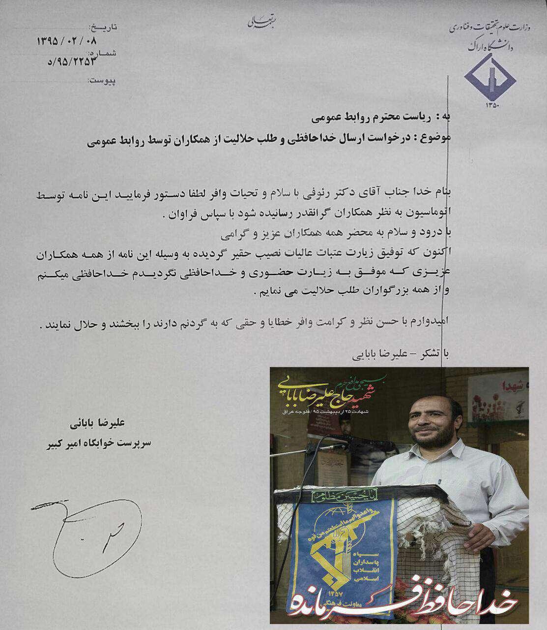 نامه خداحافظی و طلب حلالیت بسیجی مدافع حرم شهید علیرضا بابایی از همکاران 17 روز قبل از شهادت