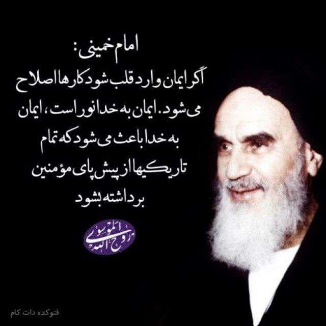 تصویر نوشته سخن امام خمینی