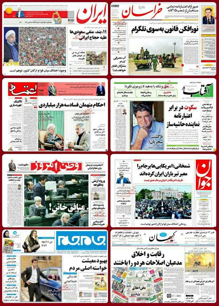 صفحه نخست روزنامه های امروز سه شنبه 11 خرداد